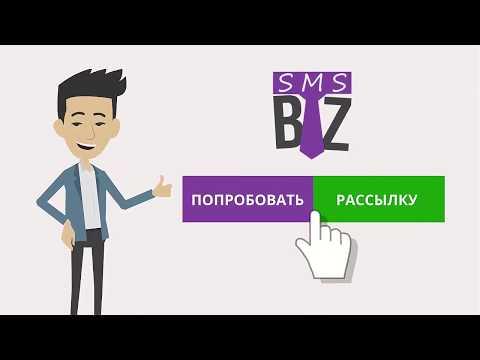 BIZSMS - Сервис геолокационной рассылки Viber | Whatsapp. Программа