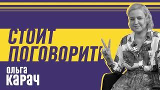 Стоит поговорить Ольга Карач Большое интервью