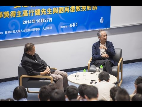 IAS Program on Chinese Creative Writing : Mr Gao Xingjian & Prof Liu Zaifu (27 Oct 2014)