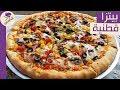 طريقة عمل البيتزا بيتزا سريعه التحضير بالعجينه السحريه القطنيه بأطراف الجبن المحشيه من الألف للياء (أحسن من بيتزا هات) فيديو من يوتيوب
