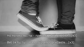 [lyrics] ♡ Я больше чем твой - Эллаи [LIETUVIŠKAI]