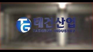 태건산업 홍보영상