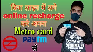 How to recharge metro smart card online by Paytm | metro card recharge online | Delhi Kolkata Mumbai