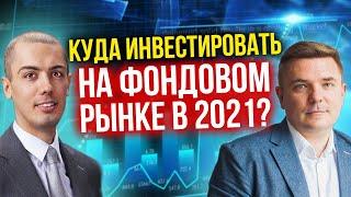 Портфель акций на 2021 - Куда инвестировать на фондовом рынке? Максим Петров