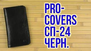 Розпакування Pro-Covers СП-24 PC01080024 Чорний