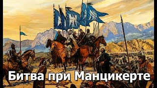 "Султан ""Алп-Арслан"" и ""Роман Диоген"" (Битва при Манцикерте)"