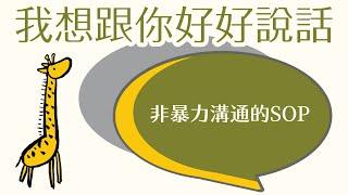 《我想跟你好好說話》賴佩霞的六堂非暴力溝通入門課:溝通也有SOP,有效溝通,不製造傷害
