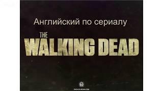 Английский по сериалу «The Walking Dead»