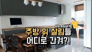 미니멀 라이프 vlog/우리집 주방 살림 공중부양 수납…