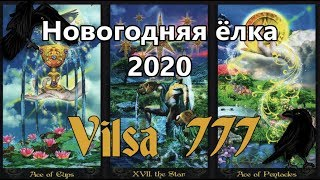 НОВОГОДНЯЯ ЁЛКА-2020