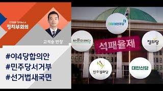 [정치부회의] 여야 4+1 협상 난항…갈수록 꼬이는 선거법 공방