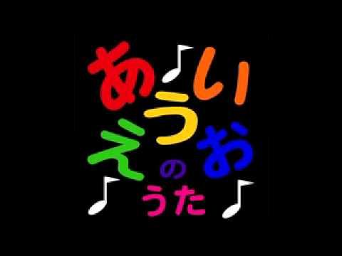 AIUEO SONG (あいうえおのうた) Japanese Alphabet Song