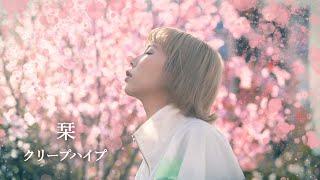 【MV】栞 / クリープハイプ (covered by あさぎーにょ)