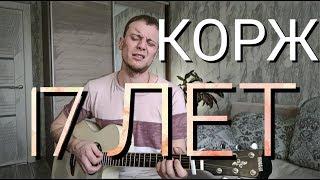 МАКС КОРЖ - 17 ЛЕТ (кавер на гитаре Данила Рудой) видео