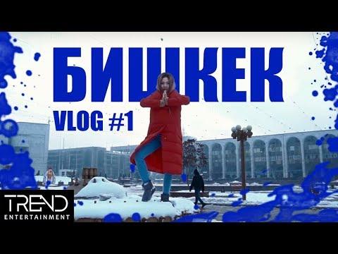 VLOG #1 . #ZiLIVE . Ziruza в Бишкеке.
