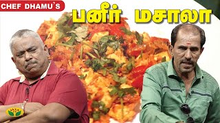 Paneer Masala | Paneer Recipes | Actor Vaiyapuri | Chef Damu | Celebrity Kitchen - 25-08-2020 Cooking Show