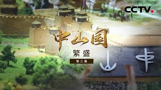 《中山国》第三集 繁盛 | CCTV纪录