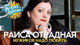 Download Раиса Отрадная - Мужиков надо любить - Душевные песни Mp3 and Videos