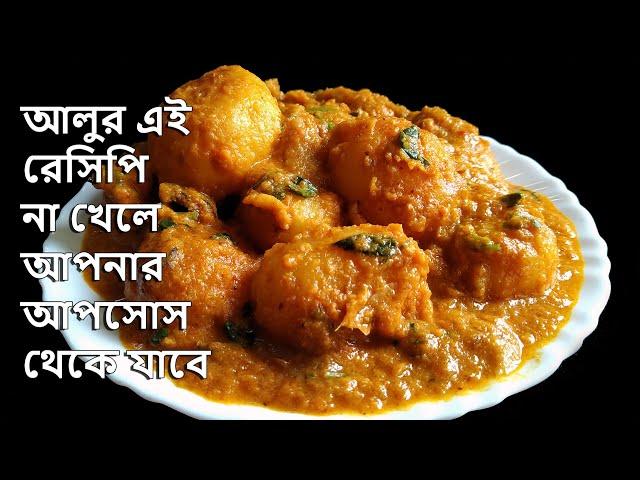 আলুর এই রেসিপি না খেলে আপনার আপসোস থেকে যাবে !! Bengali Veg Recipe