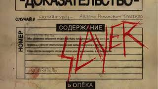 Slayer - Psychopathy Red (Explicit Live Version)