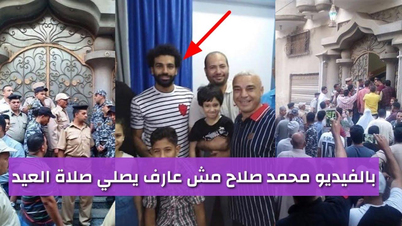 محمد صلاح بالفيديو  يفشل فى اداء صلاة العيد ويعلق بحزن ده مش حب ده عدم احترام خصوصية