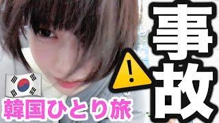 ひとりで韓国旅行したら日本に帰れなくなりました。。。 thumbnail