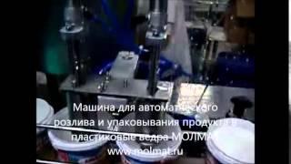 машина для автоматической упавки в пластиковые ведра контейнеры(, 2015-02-15T13:07:06.000Z)