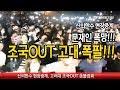 (현장중계) 고려대 엄청난 학생들이 모였다!!!  조국 문재인 OUT!!! / 신의한수 19.08.23