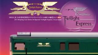 【Nゲージ鉄道模型】特別なトワイライトエクスプレス