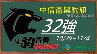 20161101 中信盃黑豹旗 陸興中學vs玉里高中