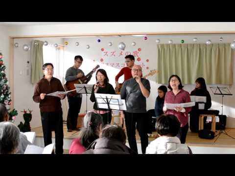 Joy To The World - Japanese