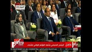 الآن| الرئيس السيسي يشهد المؤتمر الوطني للشباب في القاهرة