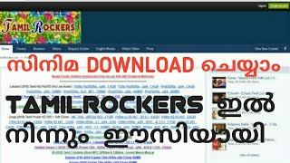 HOW TO DOWNLOAD MOVIES IN ANY LANGUAGE | BY TAMILROCKERS | FIND TAMILROCKERS WEBSITE