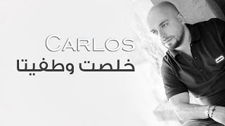 كارلوس - خلصت وطفيتا / Carlos - Kholsit W Tfita