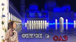 видео дешевые авиабилеты Киев-Абу-Даби