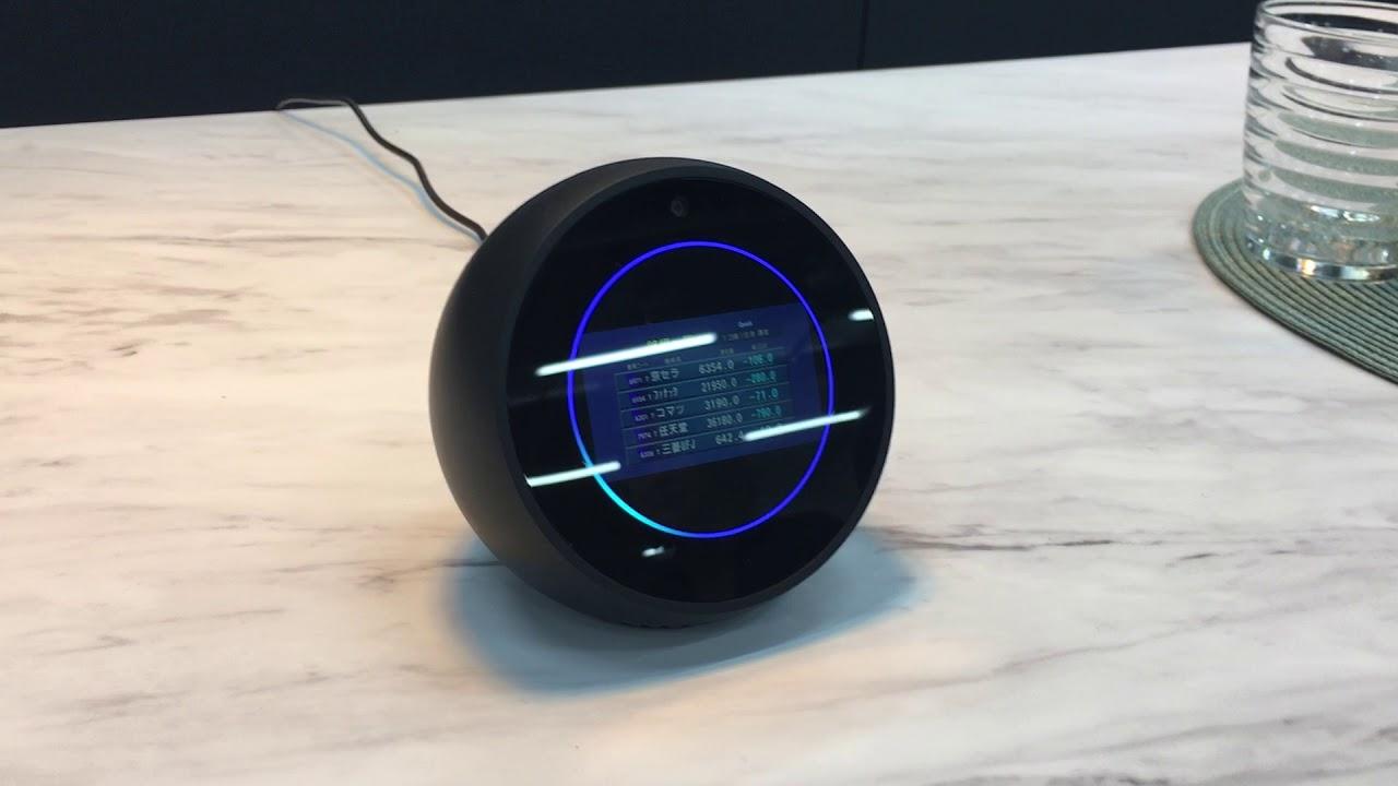 Amazon Echo Spot動作「Alexa、...