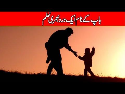 A Beutifull Poem For Father ! Baap Ke Naam Ek Nazam Urdu/Hindi