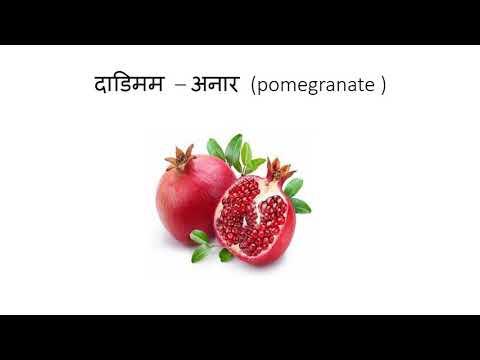 NAME OF FRUITS IN SANSKRIT