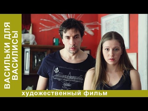 Васильки для Василисы. Фильм. Мелодрама. StarMedia