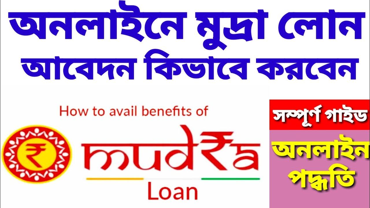 মুদ্রা লোনের অনলাইনে আবেদন পদ্ধতি। How to apply for Mudra Loan Online| Online Business Loan Apply