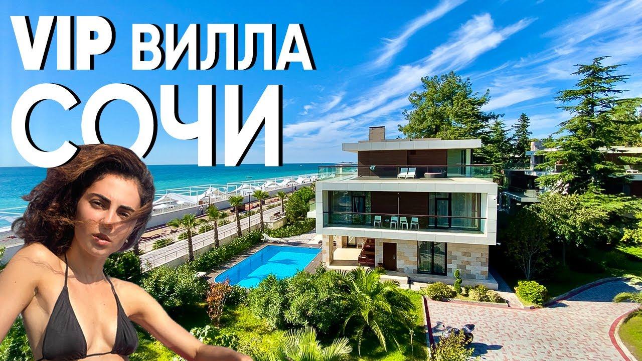 Как живут миллионеры в Сочи? Обзор виллы у моря в АРФА ПАРК с бассейном // Элитная недвижимость