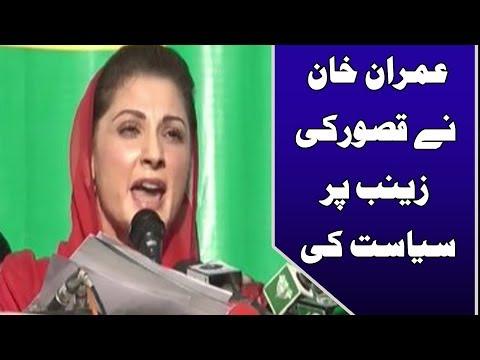 Maryam Nawaz Fiery Speech In PML-N Peshawar Rally | 24 News HD (Complete)