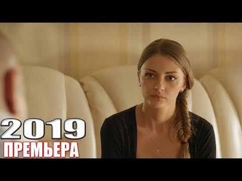 НОВИНКА на канале! МИНУС ОДИН Русские мелодрамы 2019, новинки HD - Ruslar.Biz