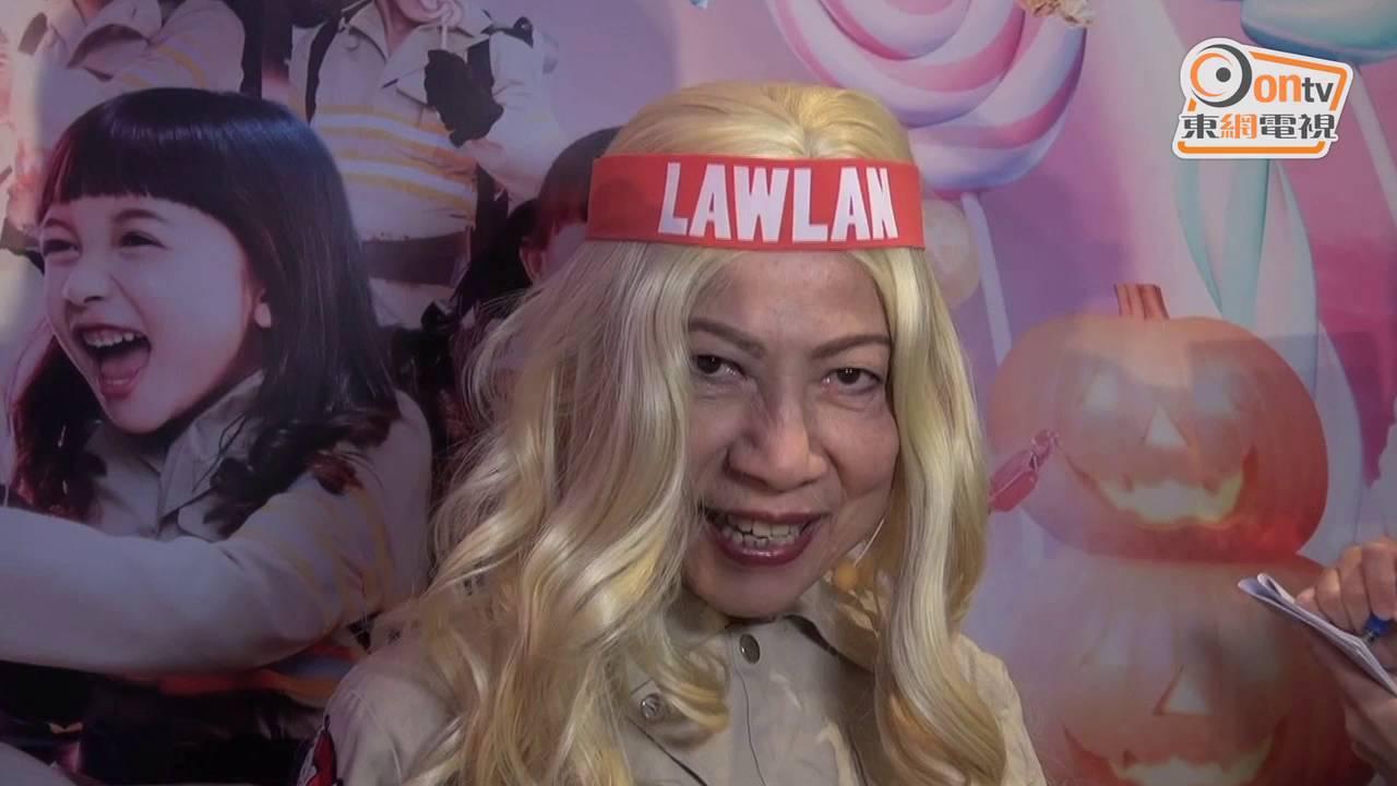 羅蘭萬聖節扮「鬼妹」 講唔正英文搞gag - YouTube