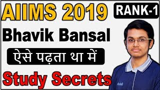 Topper Interview | AIIMS TOPPER 2019| AIIMS result 2019 topper| Bhavik Bansal Neet✔