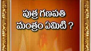 What is Putra Ganapati Mantra? | Dharma sandehalu - Episode 633_Part 3