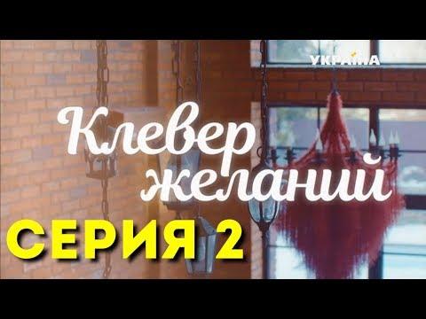 Клевер желаний (Серия 2)