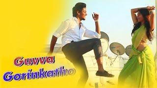 Guvva Gorinkatho Song || Deepthi Sunaina & Shanmukh Jaswanth