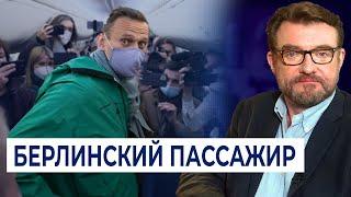 Берлинский пациент стал московским заключенным   Дополнение к программе «Итоги с Евгением Киселёвым»