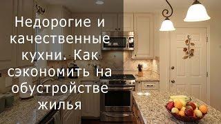 Недорогие и качественные кухни. 8 рекомендаций по выбору(, 2018-03-06T16:39:58.000Z)